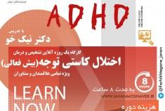 دوره تشخیص و درمان اختلال کاستی توجه(بیش فعالی)   8 ساعته در تاریخ 30 بهمن ماه ۱۳۹۹